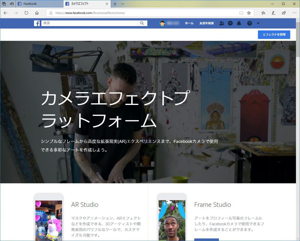 Facebookで自作のフレームをサクッと公開してみた | COLE! COLE