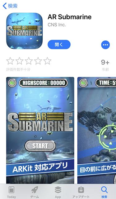 AR Submarine