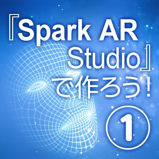 Spark AR Studio1