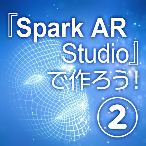 Spark AR Studio2