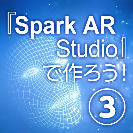 Spark AR Studio3